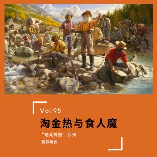 """vol.95 《淘金热与食人魔》""""悬案拼图""""系列——有异电台"""