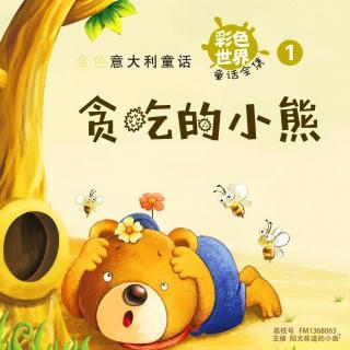 儿童睡前故事《贪吃的小熊》