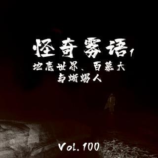 Vol100 怪奇雾语I:地下城、百慕大与蜥蜴人