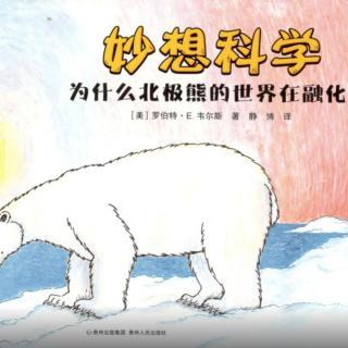 蜜桃姐姐讲故事_1688_为什么北极熊的世界在融化