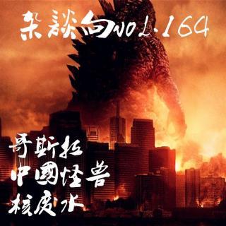 杂谈向vol.164-哥斯拉、中国怪兽和核废水