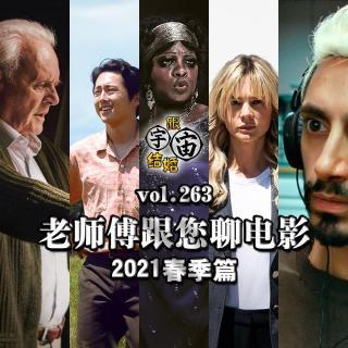 vol.263 老师傅跟您聊电影 2021春季篇