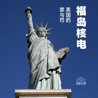 【趣味杂谈】_福岛核电|美国的罪与罚