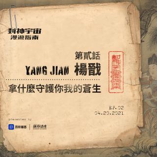 vol.02 杨戬: 拿什么守护你我的苍生