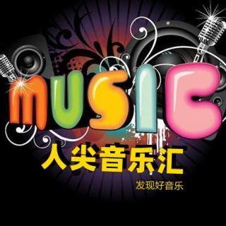 人尖音乐汇(X-JAPAN)