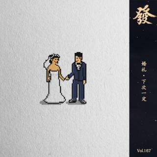 167期 - 婚礼·下次一定