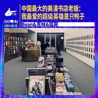 中国最大的美漫书店老板:我最爱的超级英雄是只鸭子 天才职业087