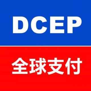 国际数字钱包DCEP数字人民币全球支付