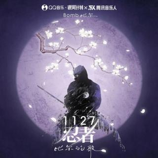 1127忍者—Bomb比尔