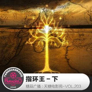 指环王-下·天糖电影苑VOL203