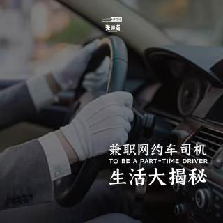 vol.243 兼职网约车司机生活大揭秘