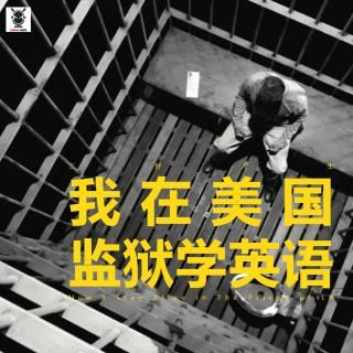 三好人生 - 我在美国监狱学英语