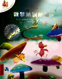 【晚安故事365】《我梦游到仙境》(5)