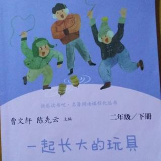 抽陀螺《一起长大的玩具》二年级名著阅读课程丛书曹文轩陈先云