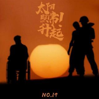 【第十九期 驱摩圣经】太阳照常升起