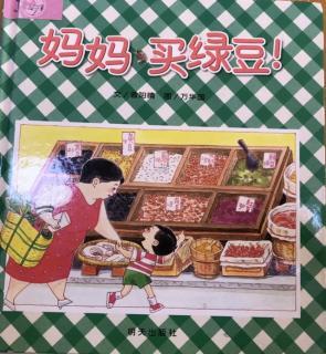 【晚安故事366】《妈妈 买绿豆!》