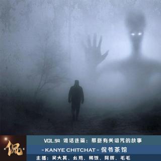 VOL.94 诡话连篇:那些有关诅咒的故事