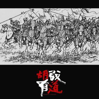 连环马与天目将【胡说有道vol-62】