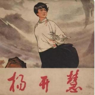 《一封未寄出的信》杨开慧写给毛泽东