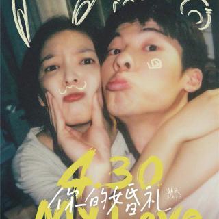 热映电影《你的婚礼》主题曲·李荣浩你的遗憾