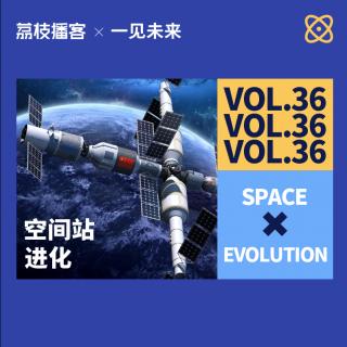 Vol.36 中国自主研发的空间站,和国际空间站有什么区别?