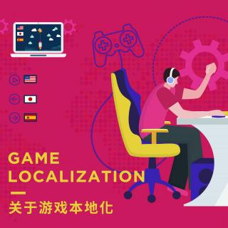 聊聊游戏本地化的方方面面GadioEA