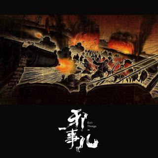 朝鮮戰場回憶錄【邪事兒vol-138】