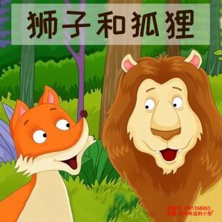 儿童睡前故事《狮子和狐狸》