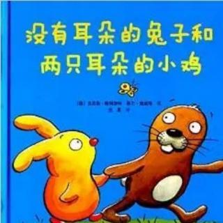 幼专金海湾幼儿园小静老师《没有耳朵的兔子和两只耳朵的小鸡》
