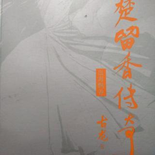 古龙作品粤语讲古《楚留香传奇之血海飘香》第二十章 天枫十四郎