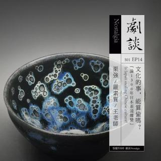 Vol. 14 文化的事,能算偷吗?—— 论1300年日本茶道嬗变