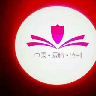 《中国爱情诗刊》为你读诗/人间