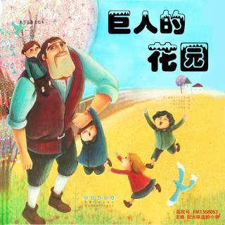 儿童睡前故事《巨人的花园》