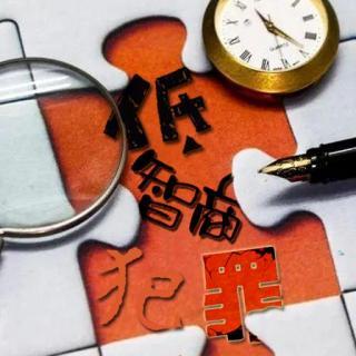 低智商犯罪35(粤语版)