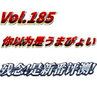 Vol.185.不是うまぴょい!是新番评测!