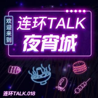 夜间纵欲行为——夜宵 - 连环Talk vol.018
