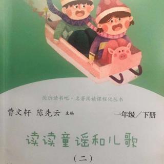 4荡秋千|读读童谣和儿歌(二)