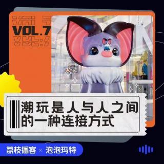 Vol.07 潮玩设计师YoyoYeung:潮玩是人与人之间的一种连接