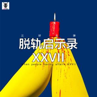 三好乱弹 - 脱轨启示录XXVII