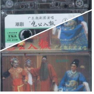 潮剧《包公入狱》A面 原广东潮剧院二团