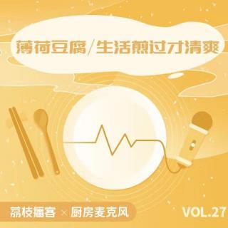 Vol.27 薄荷豆腐/生活煎过才清爽