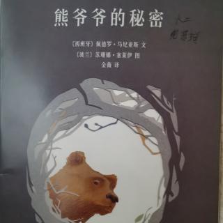 绘本《熊爷爷的秘密》