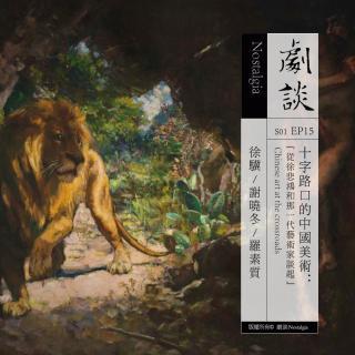 Vol. 15 十字路口的中国美术:从徐悲鸿那一代艺术家谈起