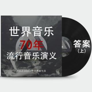 流行音乐演义 vol6.答案(上) 世界音乐70年系列连载