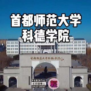 北京校园档案 - 首都师范大学科德学院(2) - 北话轻调频 019