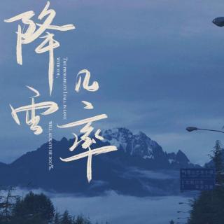 《降雪几率》38 (甲方 x IPO审计)