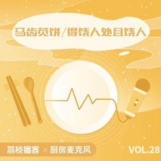 Vol.28 马齿苋饼/得饶人处且饶人