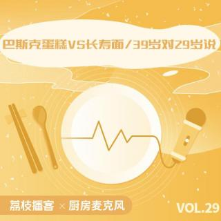 Vol.29 巴斯克蛋糕vs长寿面/39岁对29岁说(上)