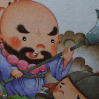 《水浒传之鲁智深大闹野猪林》