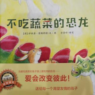 绘本《不吃蔬菜的恐龙》
